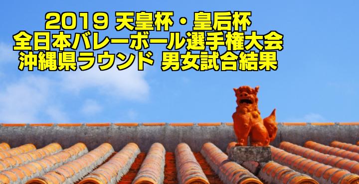 2019 天皇杯・皇后杯全日本バレーボール選手権大会 沖縄県ラウンド 男女試合結果