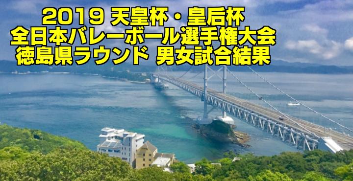 2019 天皇杯・皇后杯全日本バレーボール選手権大会 徳島県ラウンド 男女試合結果