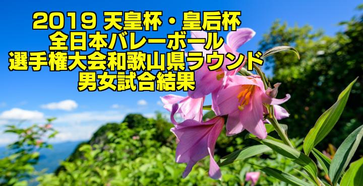 2019 天皇杯・皇后杯全日本バレーボール選手権大会 和歌山県ラウンド 男女試合結果