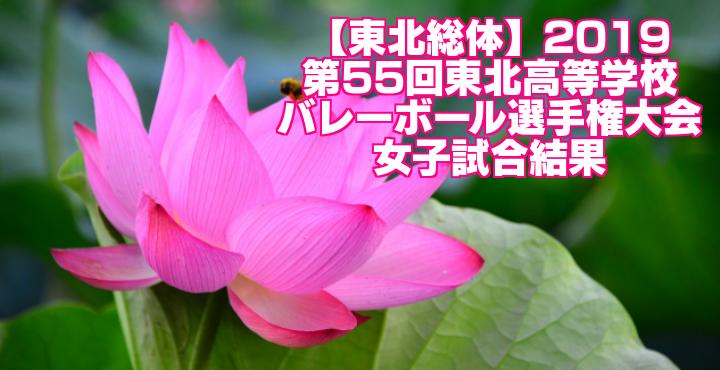 【東北総体】2019 第55回東北高等学校バレーボール選手権大会 女子試合結果