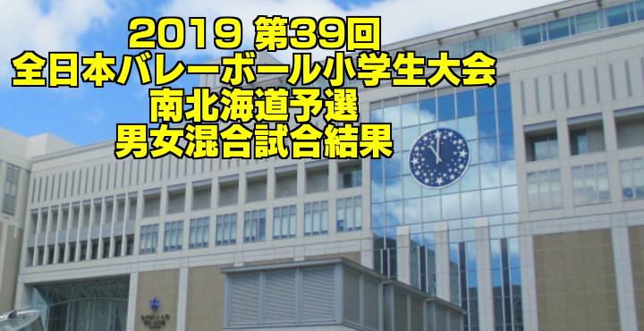 2019 第39回全日本バレーボール小学生大会南北海道予選 男女混合試合結果