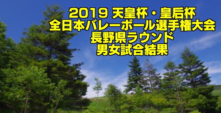 2019 天皇杯・皇后杯全日本バレーボール選手権大会 長野県ラウンド 男女試合結果