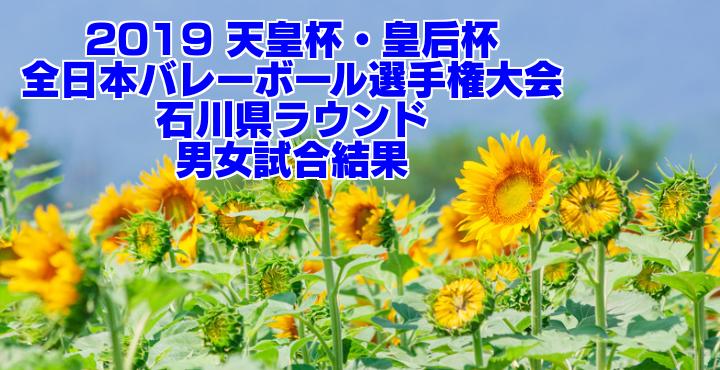 2019 天皇杯・皇后杯全日本バレーボール選手権大会 石川県ラウンド 男女試合結果