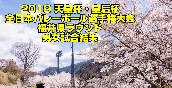 2019 天皇杯・皇后杯全日本バレーボール選手権大会 福井県ラウンド 男女試合結果