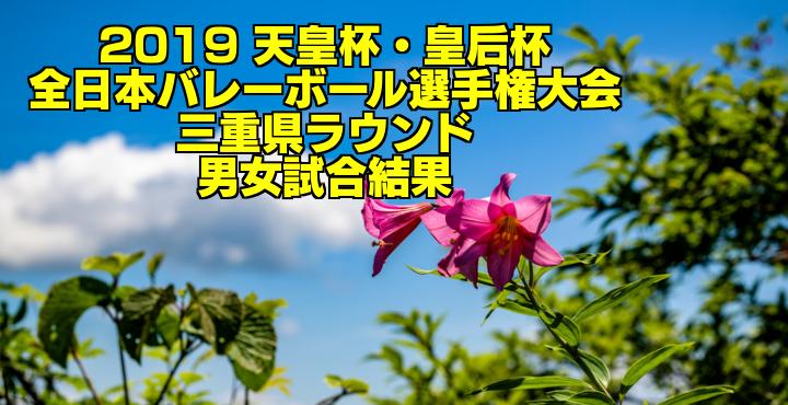 2019 天皇杯・皇后杯全日本バレーボール選手権大会 三重県ラウンド 男女試合結果