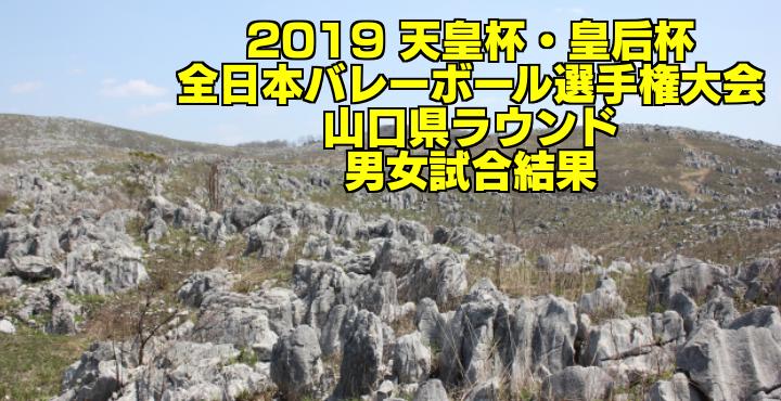 2019 天皇杯・皇后杯全日本バレーボール選手権大会 山口県ラウンド 男女試合結果