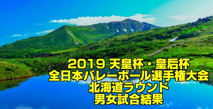 2019 天皇杯・皇后杯全日本バレーボール選手権大会 北海道ラウンド 男女試合結果