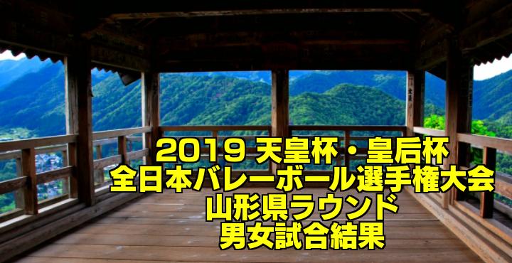 2019 天皇杯・皇后杯全日本バレーボール選手権大会 山形県ラウンド 男女試合結果
