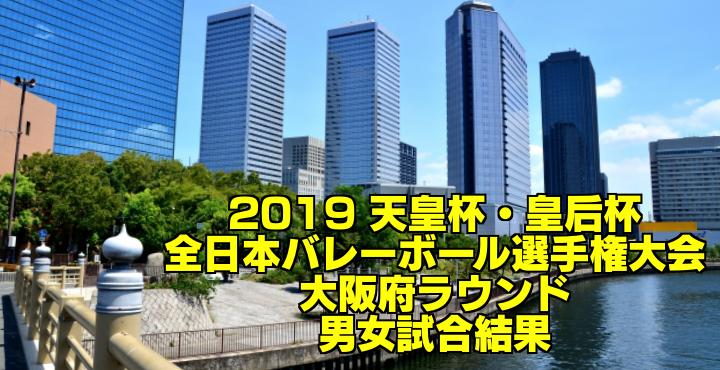 2019 天皇杯・皇后杯全日本バレーボール選手権大会 大阪府ラウンド 男女試合結果