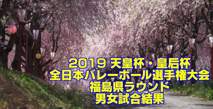 2019 天皇杯・皇后杯全日本バレーボール選手権大会 福島県ラウンド 男女試合結果