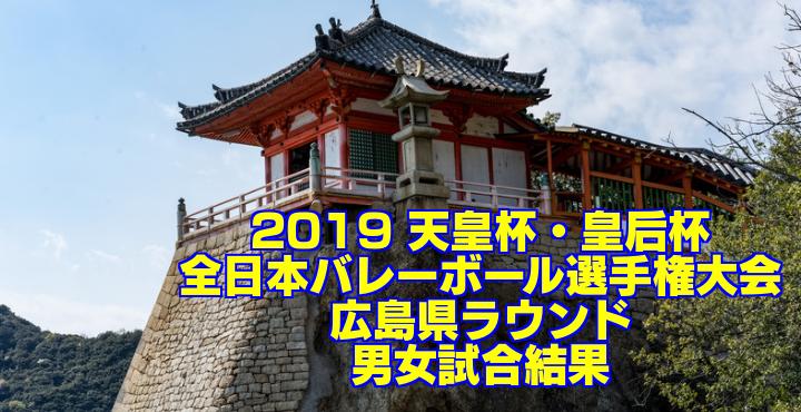 2019 天皇杯・皇后杯全日本バレーボール選手権大会 広島県ラウンド 男女試合結果
