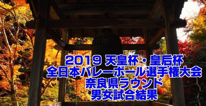 2019 天皇杯・皇后杯全日本バレーボール選手権大会 奈良県ラウンド 男女試合結果