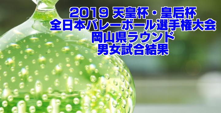 2019 天皇杯・皇后杯全日本バレーボール選手権大会 岡山県ラウンド 男女試合結果