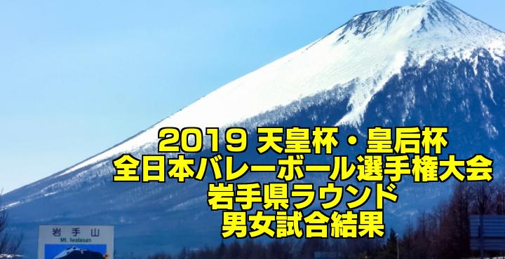 2019 天皇杯・皇后杯全日本バレーボール選手権大会 岩手県ラウンド 男女試合結果