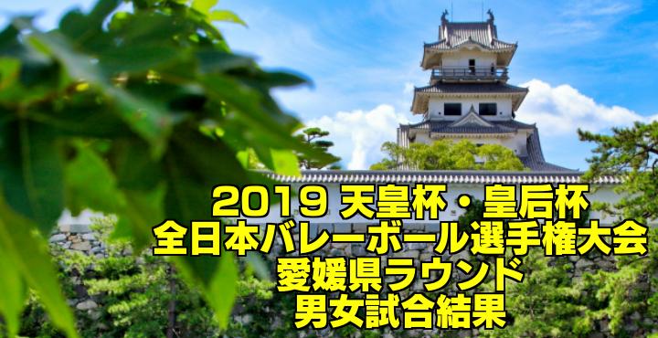 2019 天皇杯・皇后杯全日本バレーボール選手権大会 愛媛県ラウンド 男女試合結果