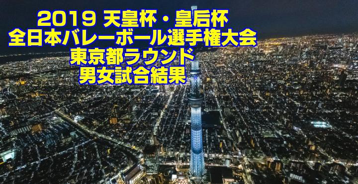2019 天皇杯・皇后杯全日本バレーボール選手権大会 東京都ラウンド 男女試合結果