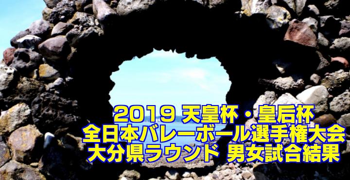 2019 天皇杯・皇后杯全日本バレーボール選手権大会 大分県ラウンド 男女試合結果