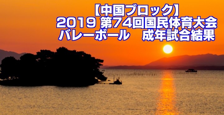 【中国ブロック】2019 第74回国民体育大会 バレーボール 成年試合結果