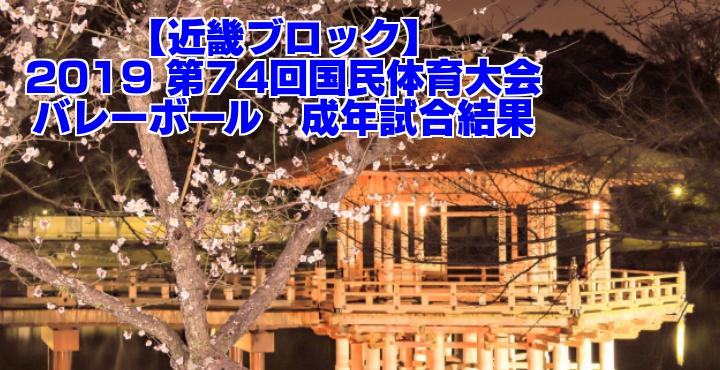 【近畿ブロック】2019 第74回国民体育大会 バレーボール 成年試合結果