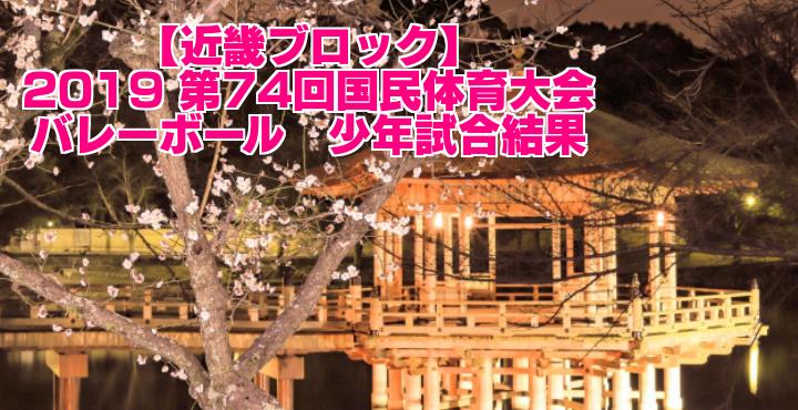 【近畿ブロック】2019 第74回国民体育大会 バレーボール 少年試合結果