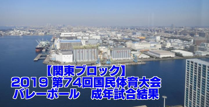【関東ブロック】2019 第74回国民体育大会 バレーボール 成年試合結果