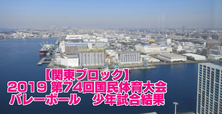 【関東ブロック】2019 第74回国民体育大会 バレーボール 少年試合結果