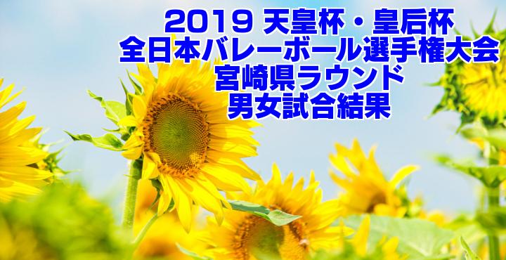 2019 天皇杯・皇后杯全日本バレーボール選手権大会 宮崎県ラウンド 男女試合結果