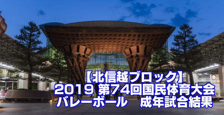 【北信越ブロック】2019 第74回国民体育大会 バレーボール 成年試合結果
