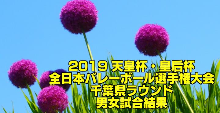 2019 天皇杯・皇后杯全日本バレーボール選手権大会 千葉県ラウンド 男女試合結果