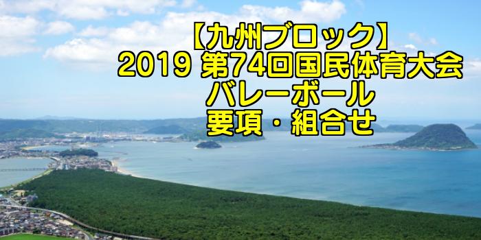 【九州ブロック】2019 第74回国民体育大会バレーボール 要項・組合せ
