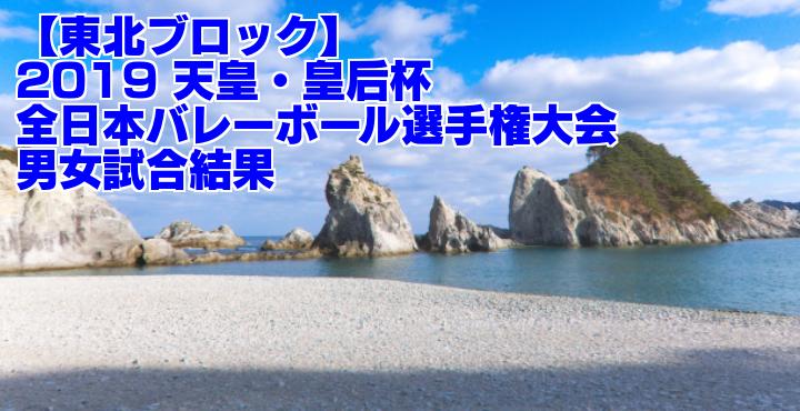 【東北ブロック】2019 天皇・皇后杯全日本バレーボール選手権大会 男女試合結果