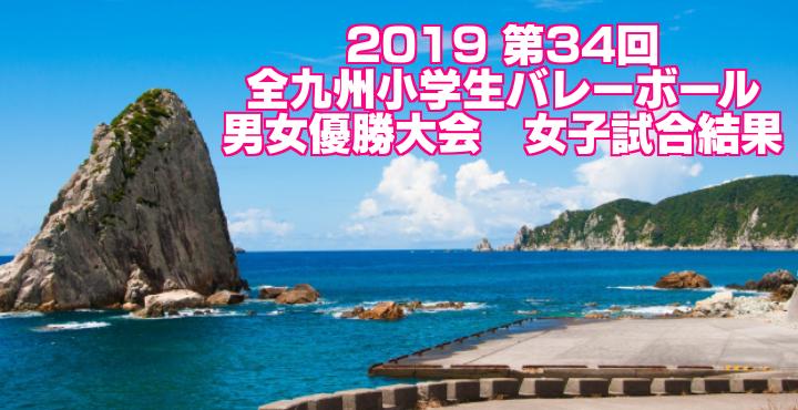 2019 第34回全九州小学生バレーボール男女優勝大会 女子試合結果