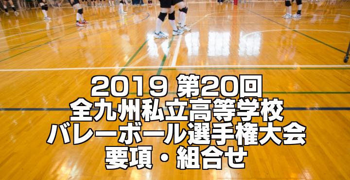 2019 第20回全九州私立高校バレーボール選手権大会 要項・組合せ
