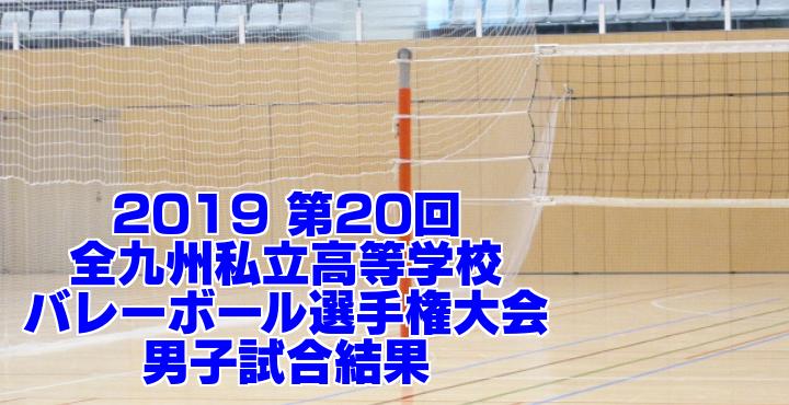 2019 第20回全九州私立高校バレーボール選手権大会 男子試合結果
