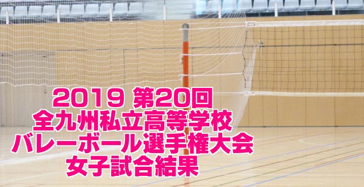 2019 第20回全九州私立高校バレーボール選手権大会 女子試合結果