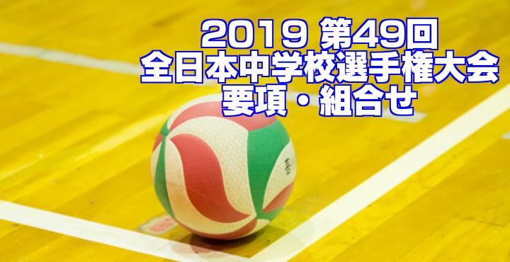2019 第49回全日本中学校選手権大会 要項・組合せ