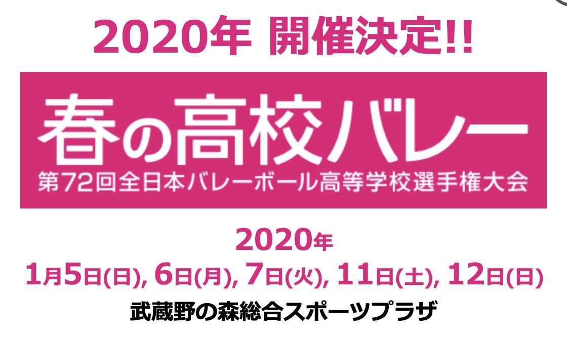 【2020春高】第72回全日本バレーボール高校選手権 各県代表決定戦 要項・組合せ・結果