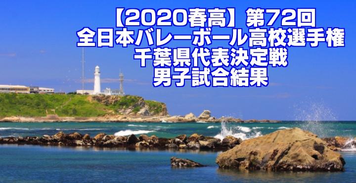 【2020春高】第72回全日本バレーボール高校選手権 千葉県代表決定戦 男子試合結果
