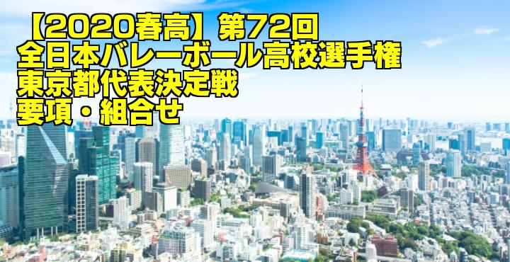【2020春高】第72回全日本バレーボール高校選手権 東京都代表決定戦 要項・組合せ