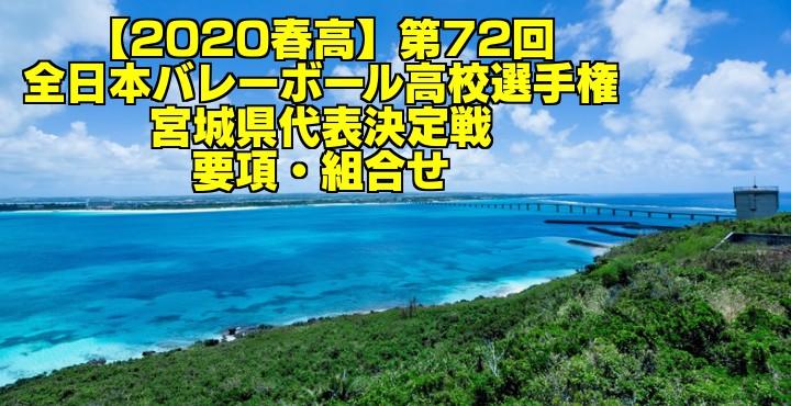 【2020春高】第72回全日本バレーボール高校選手権 宮城県代表決定戦 要項・組合せ