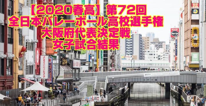 【2020春高】第72回全日本バレーボール高校選手権 大阪府代表決定戦 女子試合結果