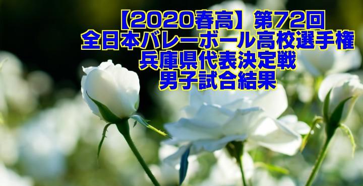【2020春高】第72回全日本バレーボール高校選手権 兵庫県代表決定戦 男子試合結果