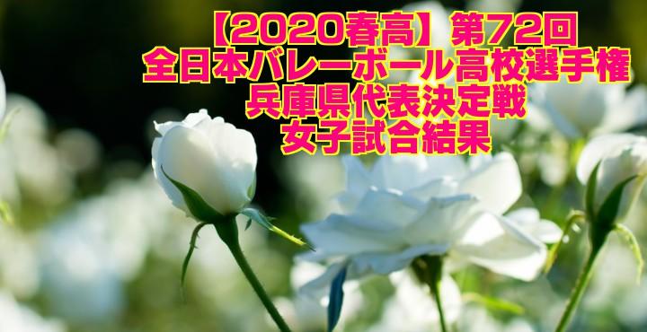 【2020春高】第72回全日本バレーボール高校選手権 兵庫県代表決定戦 女子試合結果