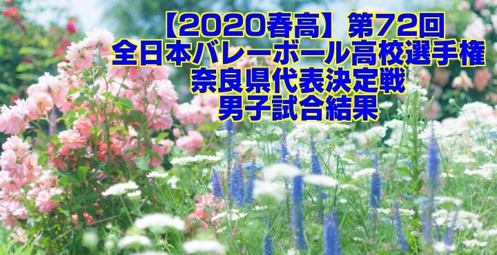 【2020春高】第72回全日本バレーボール高校選手権 奈良県代表決定戦 男子試合結果
