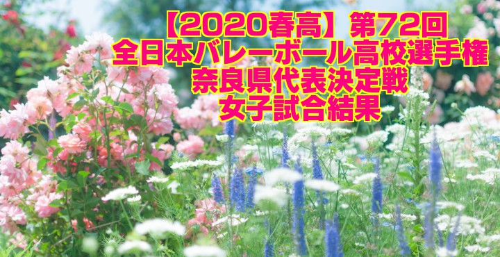 【2020春高】第72回全日本バレーボール高校選手権 奈良県代表決定戦 女子試合結果
