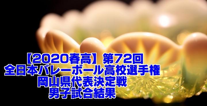 【2020春高】第72回全日本バレーボール高校選手権 岡山県代表決定戦 男子試合結果