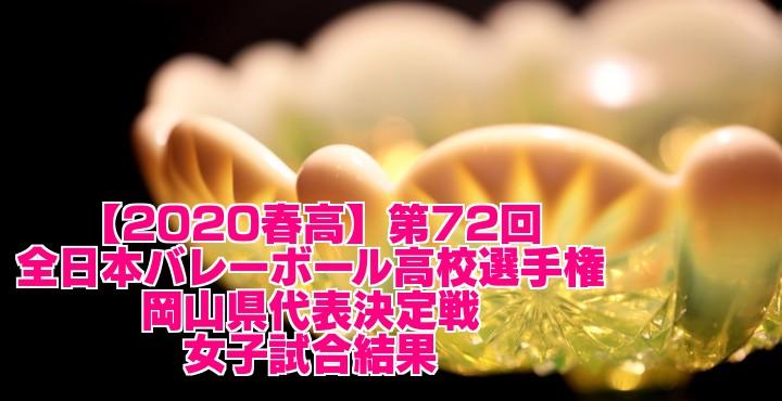 【2020春高】第72回全日本バレーボール高校選手権 岡山県代表決定戦 女子試合結果