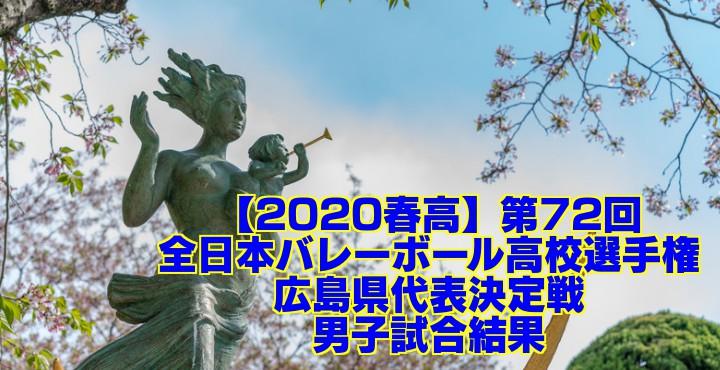 【2020春高】第72回全日本バレーボール高校選手権 広島県代表決定戦 男子試合結果