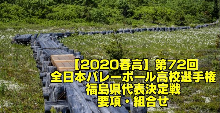 【2020春高】第72回全日本バレーボール高校選手権 福島県代表決定戦 要項・組合せ