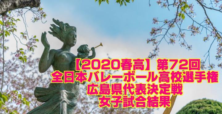 【2020春高】第72回全日本バレーボール高校選手権 広島県代表決定戦 女子試合結果